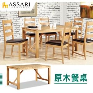 ASSARI-牛津5尺原木餐桌(寬150x深90x高75cm)