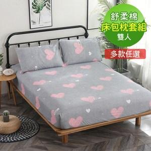 【BELLE VIE】活性印染極細纖維舒柔棉雙人床包枕套三件組旗海飛揚-粉