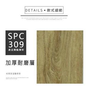 漫步居家 SPC卡扣式地板(10片/0.68坪DIY材料)多款任選SPC309