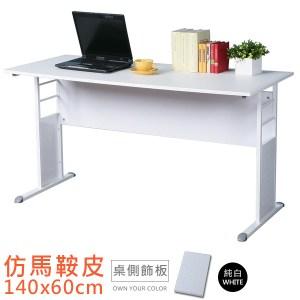 Homelike 巧思辦公桌 亮白系列(白色仿馬鞍皮140cm)純白色
