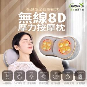 【Concern 康生】Easy gogo-無線8D摩力寶貝按摩枕