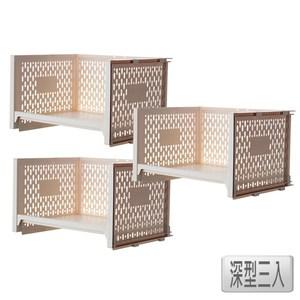 【收納屋】層疊式開放收納架 (深型) (三入/組)