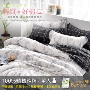 【Betrise石紋】單人-防蹣抗菌100%精梳棉三件式兩用被床包組