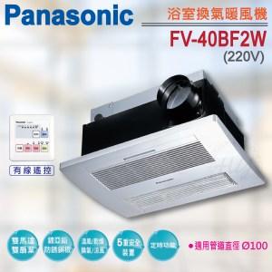 國際牌【FV-40BF2W】220V有線遙控型 遠紅外線浴室暖風機