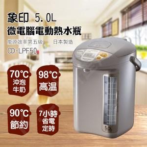 象印 5公升寬廣視窗微電腦電動熱水瓶CD-LPF50