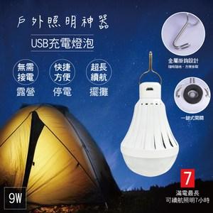 【家適帝】戶外神燈 - LED充電式開關燈泡(9W)