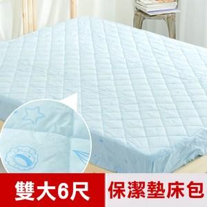 【奶油獅】星空飛行-美國抗菌防污鋪棉保潔墊床包-藍(雙人加大6尺)