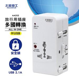 太星電工 AA-202 多國轉換旅行用插座(附USB) 1入