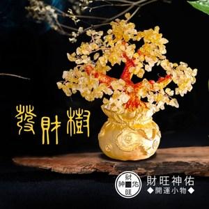 【財旺神佑】招財黃水晶開運發財樹聚寶盆(高25㎝)25㎝