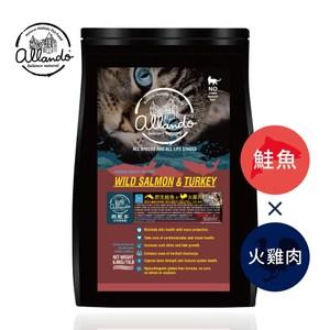 【Allando奧藍多】天然無穀貓鮮糧_鮭魚+火雞肉(2.27kg)2.27 kg