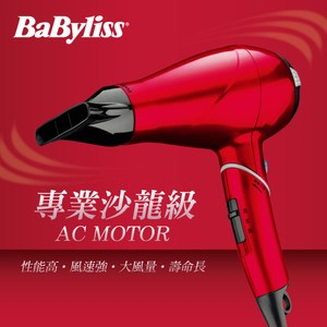 Babyliss 1400W專業護髮柔髮負離子吹風機 AC270RW