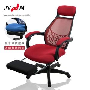 【JUNDA】人體工學PU-高背一體扶手休閒腳墊款電腦椅/辦公椅(紅)
