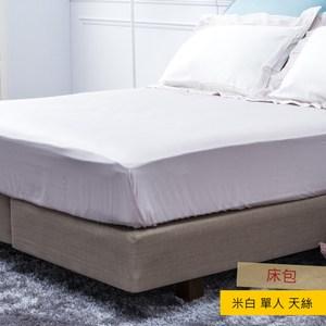 HOLA 雅緻天絲素色床包 單人 米白