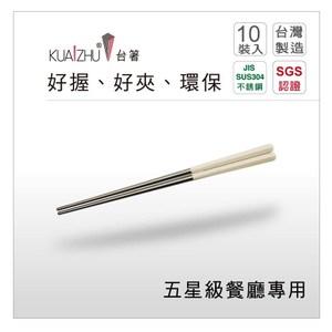 【VitaCraft唯他鍋】台箸KUAIZHU台箸創意六角好筷23cm 淨白 10雙入