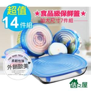 【佶之屋】外銷歐美 食品級保鮮蓋加大尺寸 14件組透明白+藍色