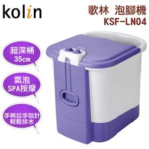 Kolin歌林豪華型深桶SPA多功能泡腳機 KSF-LN04