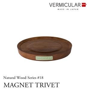 日本Vermicular原木磁鐵鍋墊18cm胡桃木(綠)