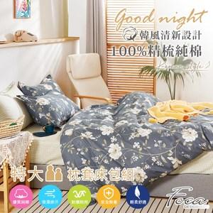 【FOCA清風伴月】特大 韓風設計100%精梳純棉三件式薄枕套床包組特大