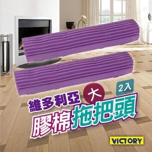 【VICTORY】維多利亞大膠棉替換頭(2入)#1025025