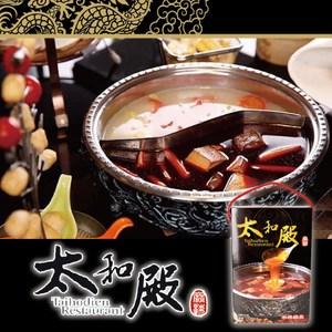 太和殿BL.麻辣鍋火鍋湯底1530公克/禮盒