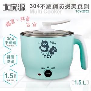 大家源 1.5L不鏽鋼雙層防燙美食鍋 TCY-2702