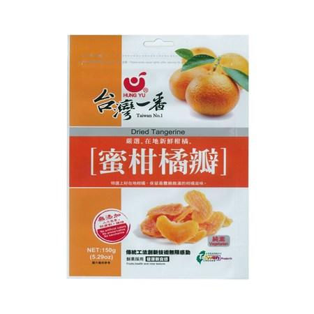 台灣一番蜜香橘瓣150g