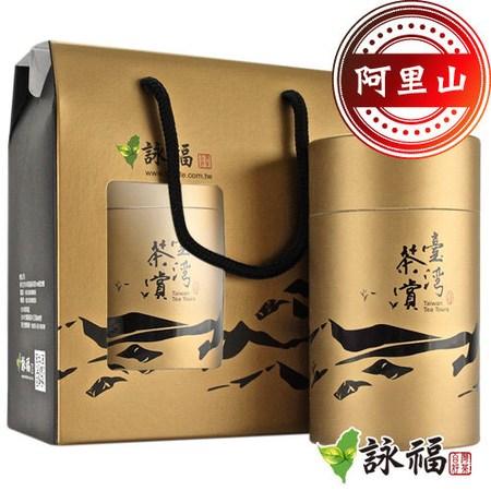 詠福 金典傳香 極品台灣高山阿里山茶半斤