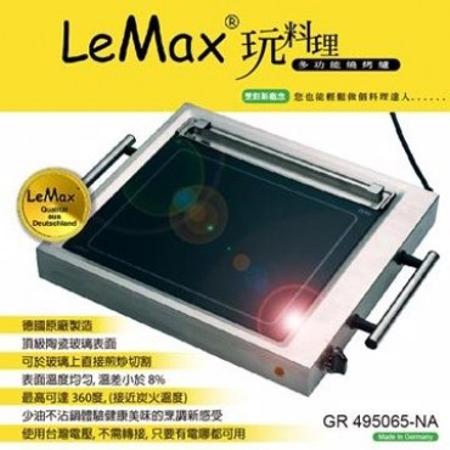 LeMax德國原裝可攜式頂級陶瓷玻璃燒烤爐 GR495065-NA