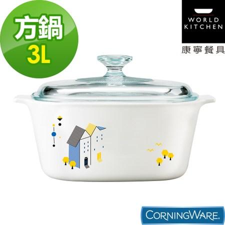 【美國康寧 Corningware】丹麥童話方型康寧鍋-3L