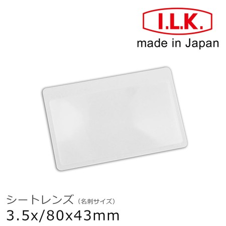 【日本I.L.K.】3.5x/80x43mm 日本製超輕薄攜帶型放大鏡 名片尺寸