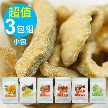【大丸禧】嚴選台灣產地 純天然新鮮果乾(小)-三包組芒果+蘋果+水蜜桃