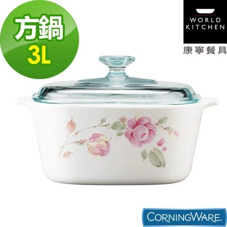 【美國康寧 Corningware】田園玫瑰方型康寧鍋-3L