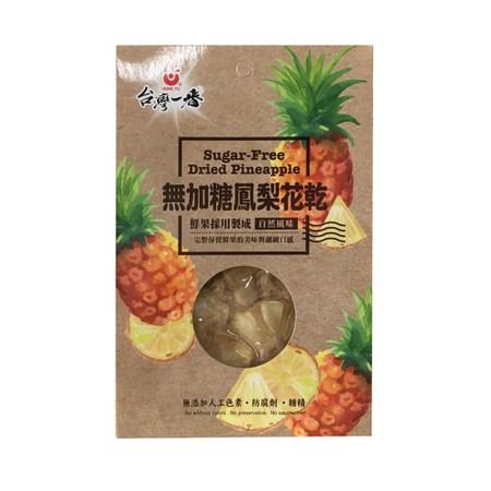 台灣一番無加糖鳳梨花乾110克