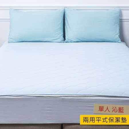 HOLA Super Cool 超涼感兩用平式保潔墊 單人 沁藍