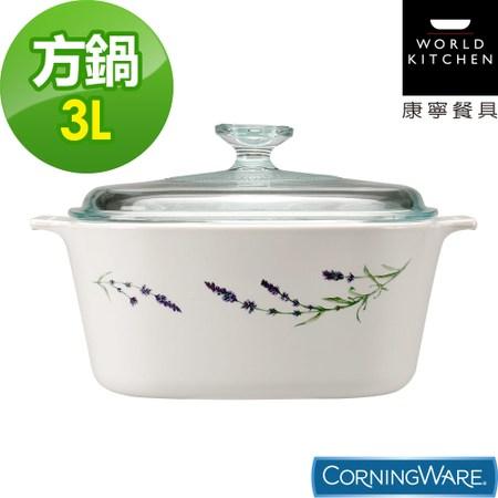 【美國康寧 Corningware】薰衣草園方型康寧鍋-3L