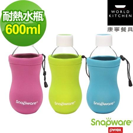 【美國康寧密扣Snapware】Eco Grip耐熱曲線玻璃水瓶600ml(3入