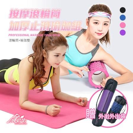 【Incare】按摩滾輪筒加厚止滑瑜珈墊組-皆加贈外出收納袋瑜珈墊粉+滾輪藍