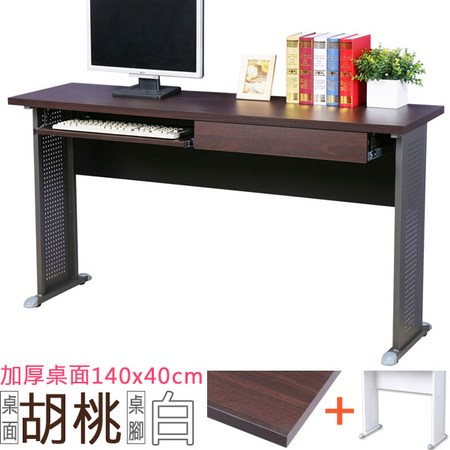 Homelike 格雷140x40工作桌 加厚桌面(附抽.鍵) 胡桃桌面/白腳