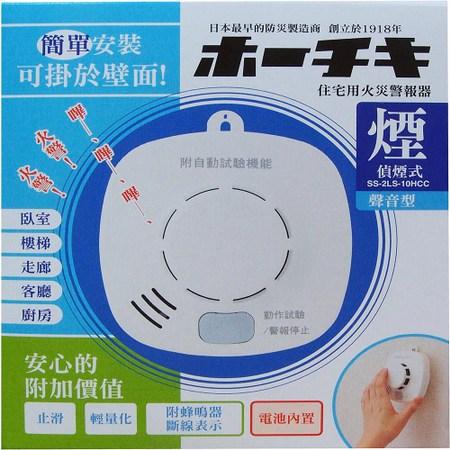 消防署認證日本製HOCHIKI住警器-偵煙型