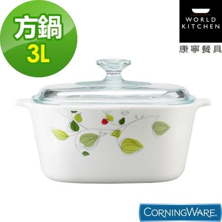 【美國康寧 Corningware】綠野微風方型康寧鍋-3L