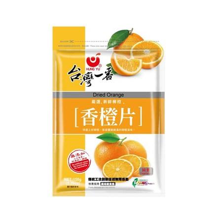 台灣一番香橙片150g