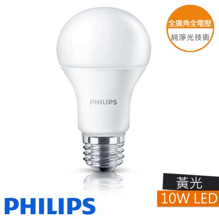 飛利浦 10W 全廣角全電壓LED燈泡 黃光 PHILIPS