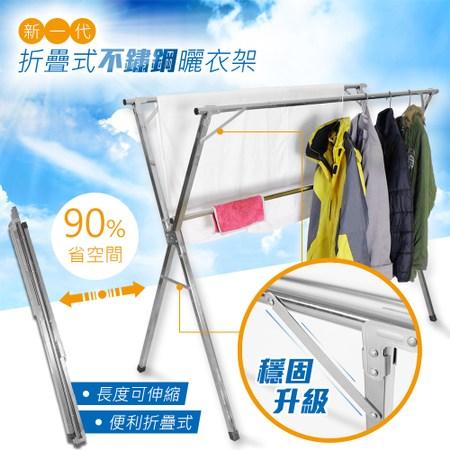 【Incare】新一帶折疊式不鏽鋼雙桿曬衣架(收納架、置物架)-2.4米