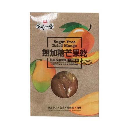 台灣一番無加糖芒果乾100克