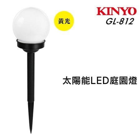 KINYO太陽能LED庭園燈GL-812