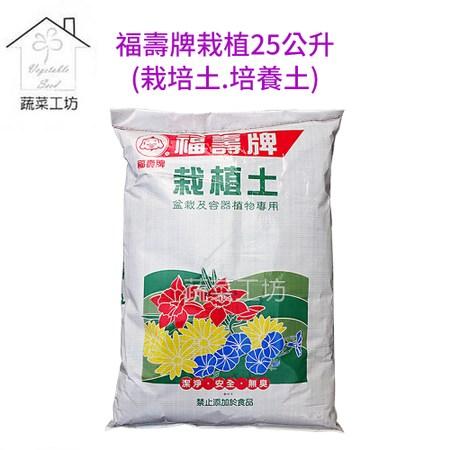 福壽牌栽植土25公升(栽培土.培養土)