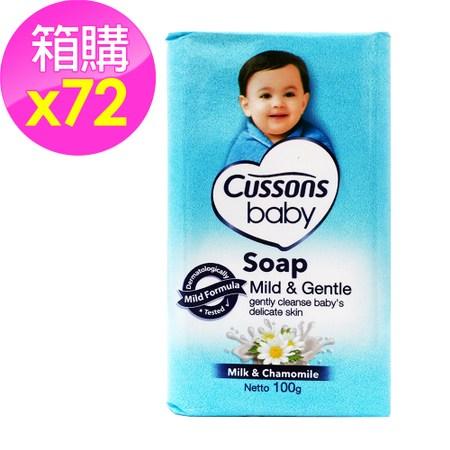 CUSSONS佳霜嬰兒香皂--牛奶+洋甘菊(100g)*72塊(藍*72)