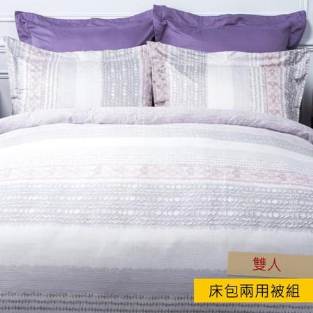 HOLA 時雨天絲床包兩用被組 雙人