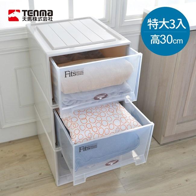 【日本天馬】Fits特大款45寬單層抽屜收納櫃-高30cm 3入單一規格
