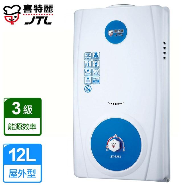 【喜特麗】銅製水盤屋外型熱水器12L(JT-5312A)-天然瓦斯